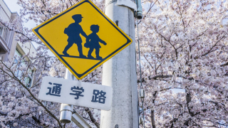 子供の通学路が危険‥親がサポートできることと解決策は?