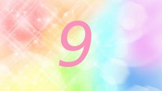 【数秘術】誕生数(ライフパスナンバー)9の資質や才能は?仕事・お金・恋愛・注意点