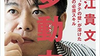 堀江貴文氏の「多動力」的生き方と才能